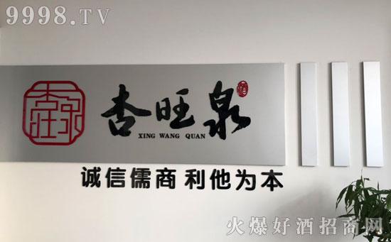 杏旺泉酒厂企业环境