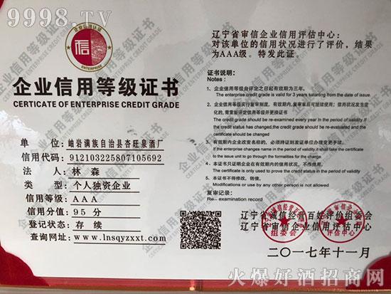 杏旺泉酒厂荣誉表彰