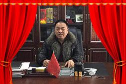 【衡水清香源酒业】唐总祝大家2019猪年财源广进!心想事成!