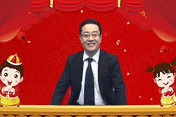 【青岛青奥啤酒有限公司】蔡总祝:大家新春快乐、生意兴隆、幸福美满!