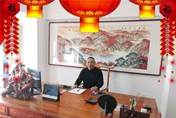 【武城龙赢天下酒业有限公司】王总携全体员工祝大家猪年好事多,幸福喜颜开!