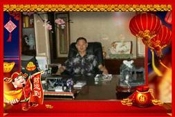 【北京清玉坊酒业有限公司】王总祝大家事业兴隆,财源广进,万事如意!