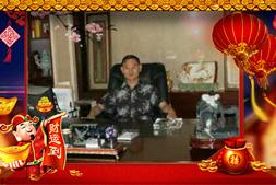 【北京清玉坊酒业有限公司】王总祝大家生意红火、财源广进、合家幸福!