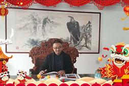 【安徽善农坊酒业有限公司】李总祝愿大家新年快乐,广结善缘,财源滚滚,幸福安康!