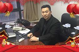 【安徽古井贡酒股份有限公司古井988系列】易总代表全体员工祝全球华人新春愉快、万事如意!