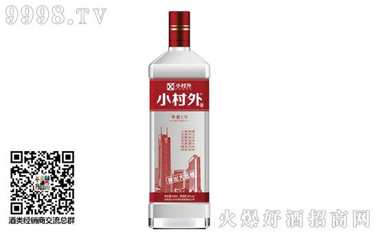 决战光瓶酒:小村外窖香系列――拼出大梦想