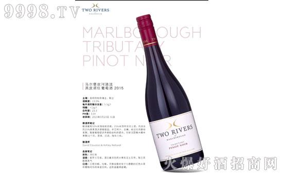 双河酒庄清流黑皮诺干红葡萄酒贵吗,多少钱一瓶