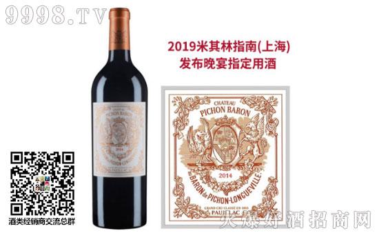 碧尚男爵酒庄红葡萄酒2014年价格,贵吗?
