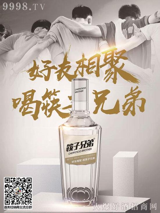 筷子兄弟酒,一款有态度的好酒!