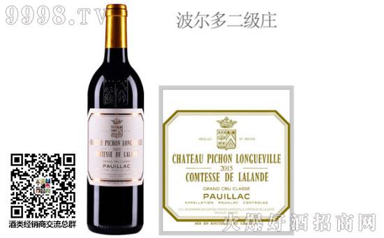 碧尚女爵酒庄红葡萄酒2015年价格,贵吗?