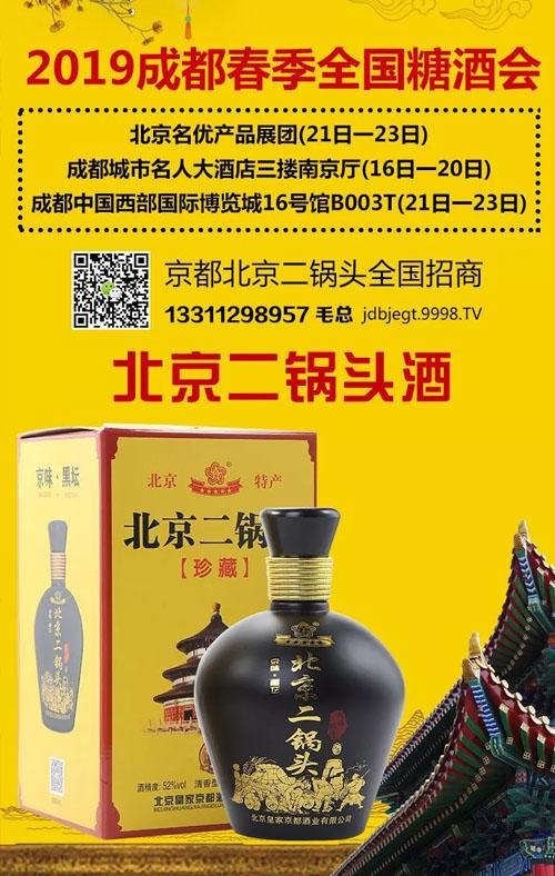 咱北京的黑坛二锅头超高性价比,终端竞品,十分畅销!