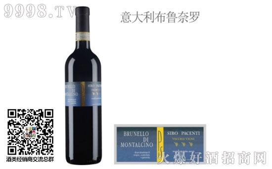 帕桑迪酒庄布鲁奈罗老藤红葡萄酒2012年价格,贵吗?