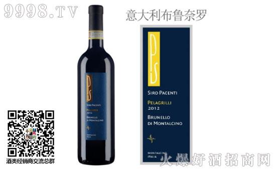 帕桑迪酒庄佩拉格里布鲁奈罗红葡萄酒2012年价格,贵吗?