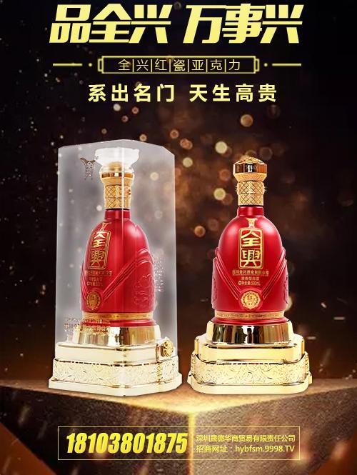名酒典范,全兴美酒!撬百亿市场财富,产品铺货全国!