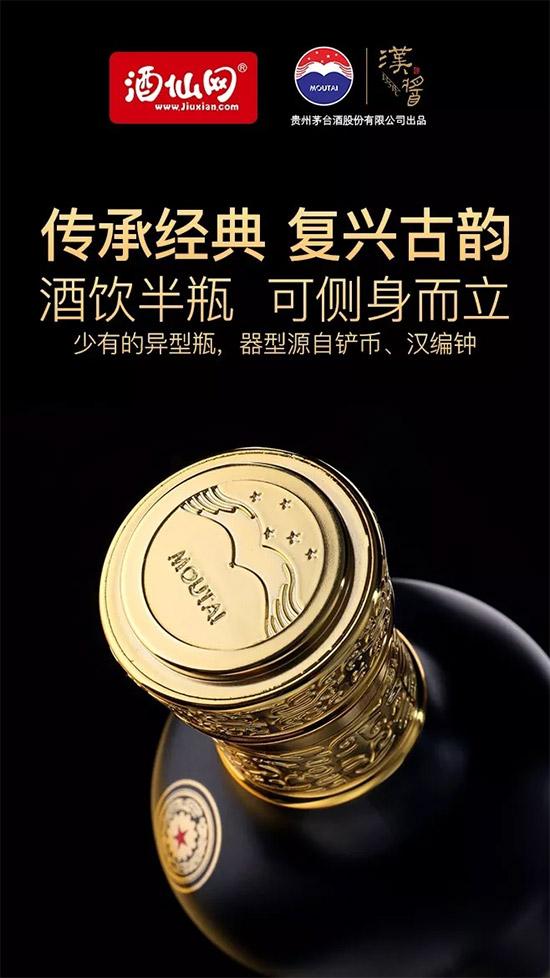 茅台汉酱酒135BC价格,汉酱酒135BC图片及介绍