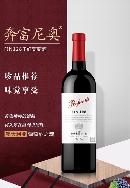 """奔富""""珍藏系列""""打造澳洲葡萄酒品质新丰碑"""
