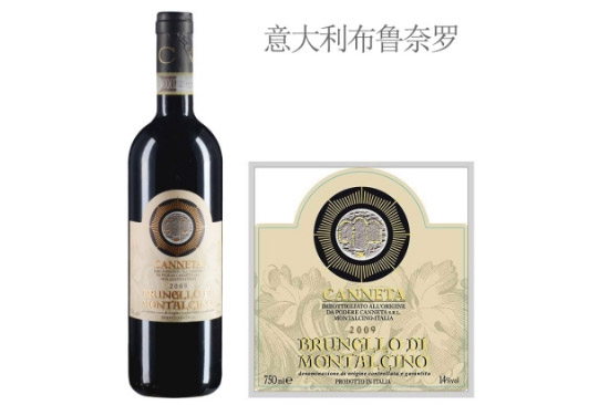 卡尼塔酒庄布鲁奈罗红葡萄酒2009年价格,贵吗?