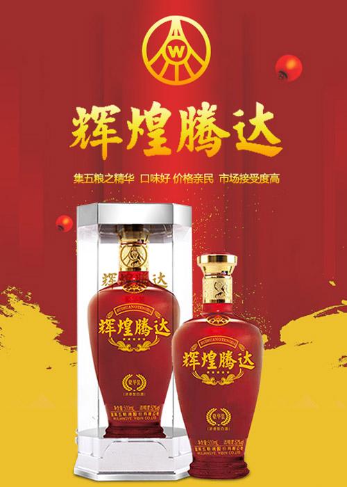 6项数据创纪录!2019中酒展在济南举行