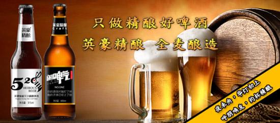 精酿啤酒代理加盟招商价格表