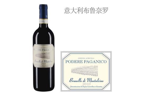 帕加尼科酒庄布鲁奈罗红葡萄酒2010年价格,贵吗?