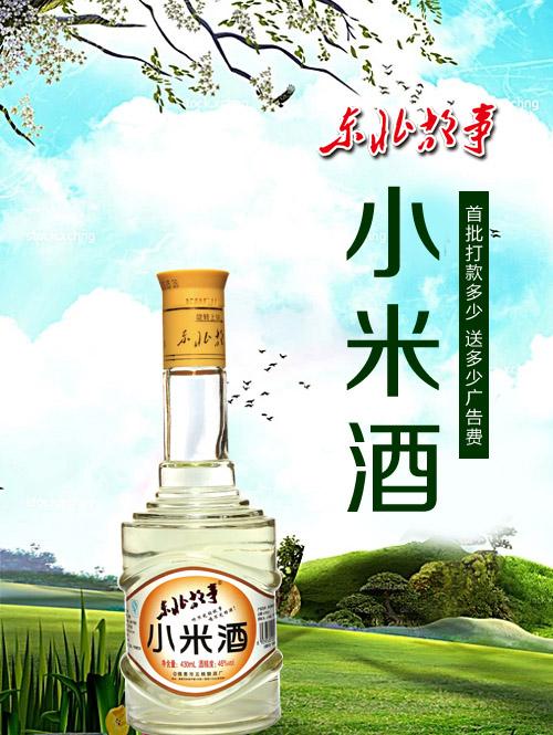 一文读懂中国4000年黄酒进化史
