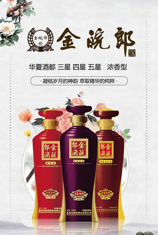 郎酒公司提价收购红高粱