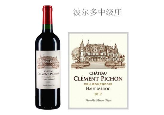 克莱蒙-碧尚酒庄红葡萄酒2012年价格,多少钱?