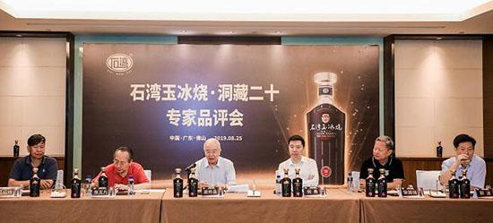 振兴粤酒,世界共赏――石湾玉冰烧战略新品上市发布