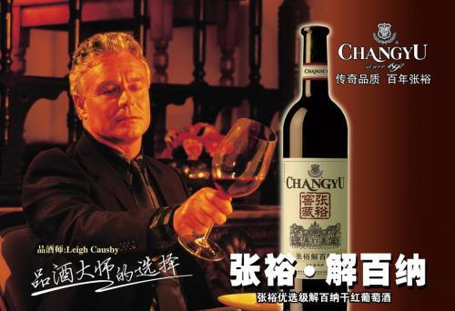 """葡萄酒如何卖""""醉""""赚钱?且看张裕解百纳广东推介会"""