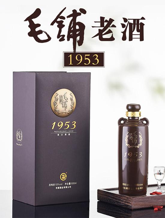 53度毛铺老酒1953 500ml价格,多少钱?