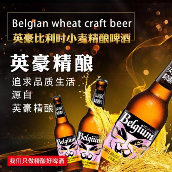 英豪比利时小麦精酿千赢国际手机版诚招全国各地区代理加盟商