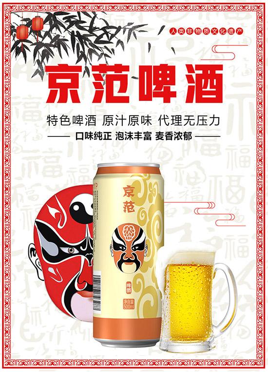 金秋九月,唯啤酒不可辜负,京范啤酒在向你招手!