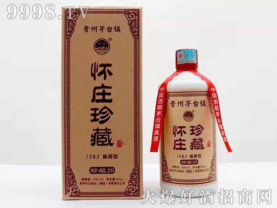 贵在酱香,妙在矛合——贵州怀庄酒