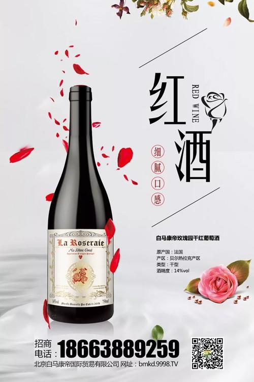 这场红酒盛宴,让你一见倾心!高品质+高颜值,是你代理佳选!