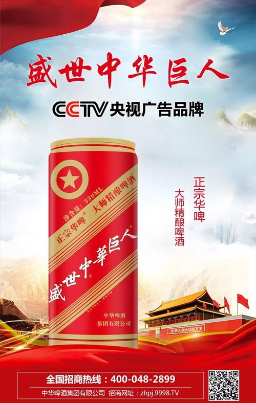 正宗华啤庆国庆,在千赢国际手机版市场C位出道!