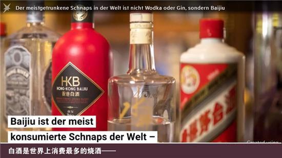 """中国白酒""""出海""""欧洲 欧洲人喝得惯吗"""
