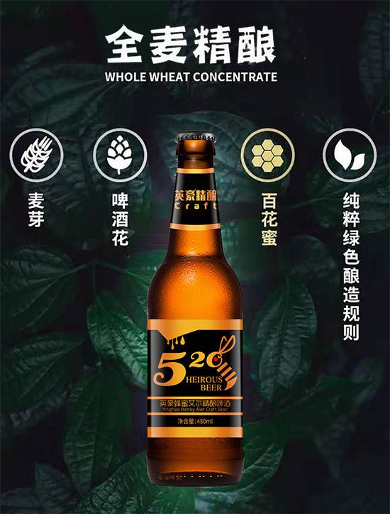网红精酿啤酒品牌精酿啤酒招商加盟
