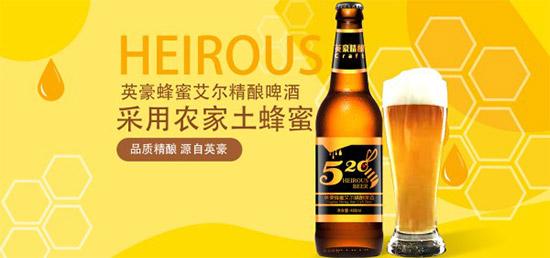 国产精酿啤酒480ml瓶装英豪蜂蜜艾尔精酿啤