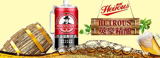 精酿啤酒代理加盟,品牌2升精酿啤酒