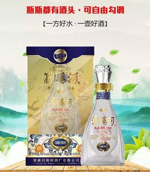 重大消息!送酒活动开始了!只要买我们就送,这款浏阳河酒让您轻松盈利!