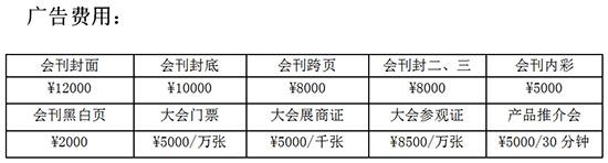2020(沈阳)糖酒食品展览会展位费用及电话