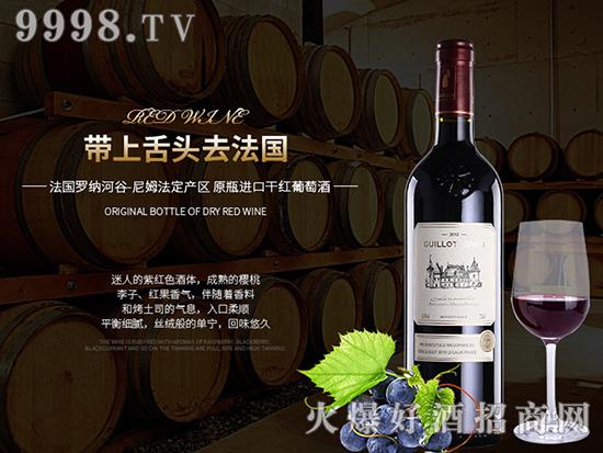 源自法国原瓶原装进口,吉洛系列葡萄酒火爆来袭!