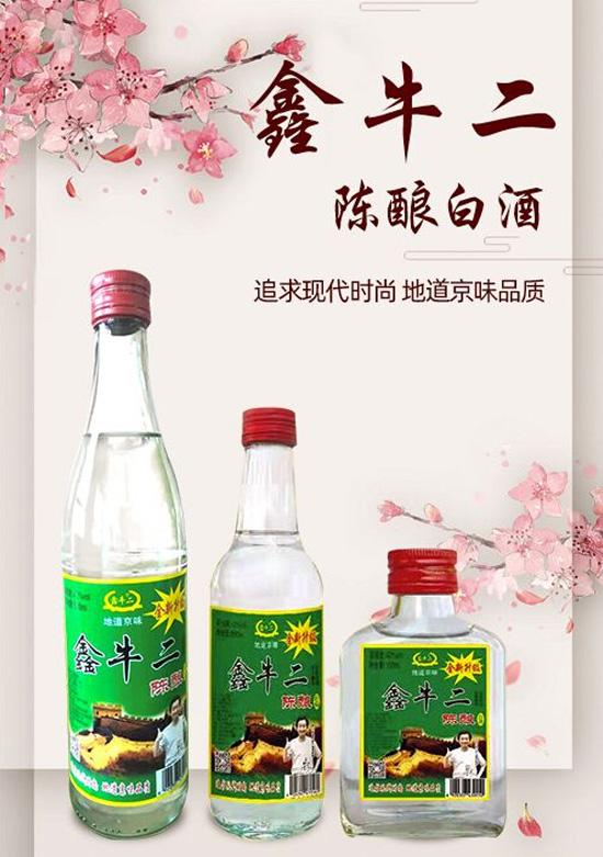 地方名酒,畅销全国!北京二锅头就是牛!