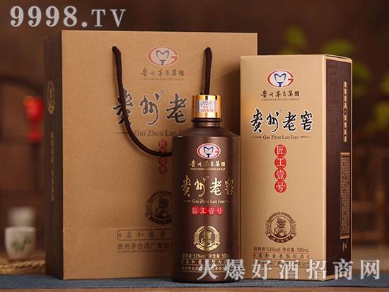 贵州老窖酒,超高性价比,动销快,回报高,贵酒代理好品牌!