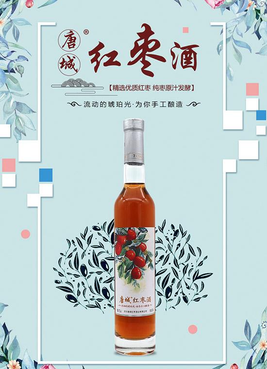 唐城红枣酒:纯枣发酵,健康饮酒新方式!