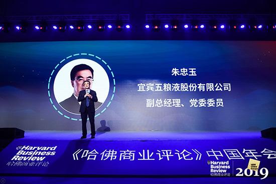 五粮液获中国企业数字化转型先锋榜'体验营销典范'