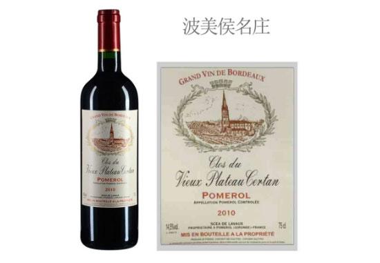 维普拉色丹庄园红葡萄酒2010年价格,多少钱?