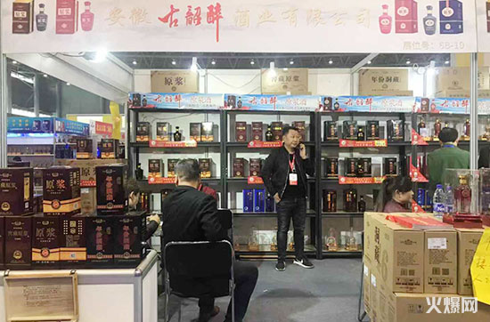 2019安徽糖酒会亮点多 古韶醉酒业香飘四海