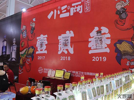 食兄酒妹小三两,在2019山东糖酒会期待您的到来!
