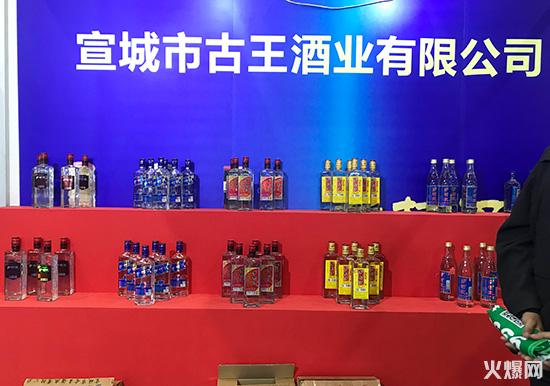 2019安徽糖酒会:古王酒厂出佳酿,人生醉美饮宣粮